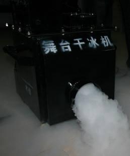 特效烟雾干冰